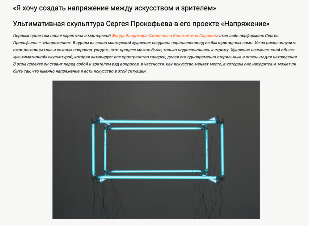 I WANT TO CREATE TENSION BETWEEN ART AND A VIEWER: INTERVIEW WITH EVGENIA ZUBCHENKO