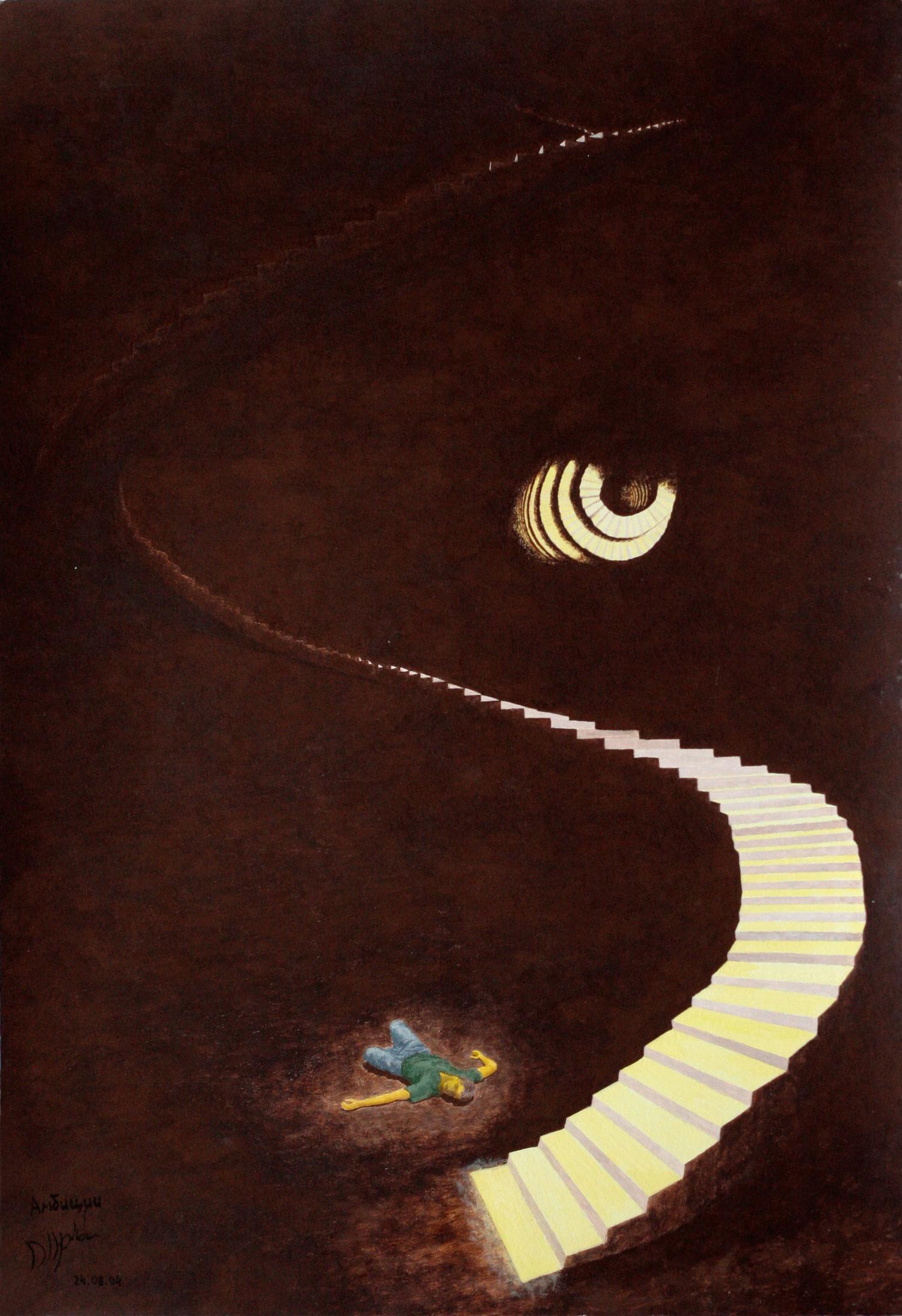 Амбиции. Человек, упавший со спиральной, винтовой, лестницы, лежит на полу.