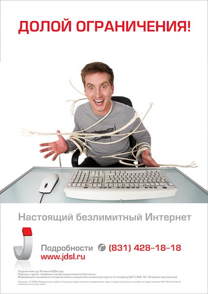 рекламное-фото