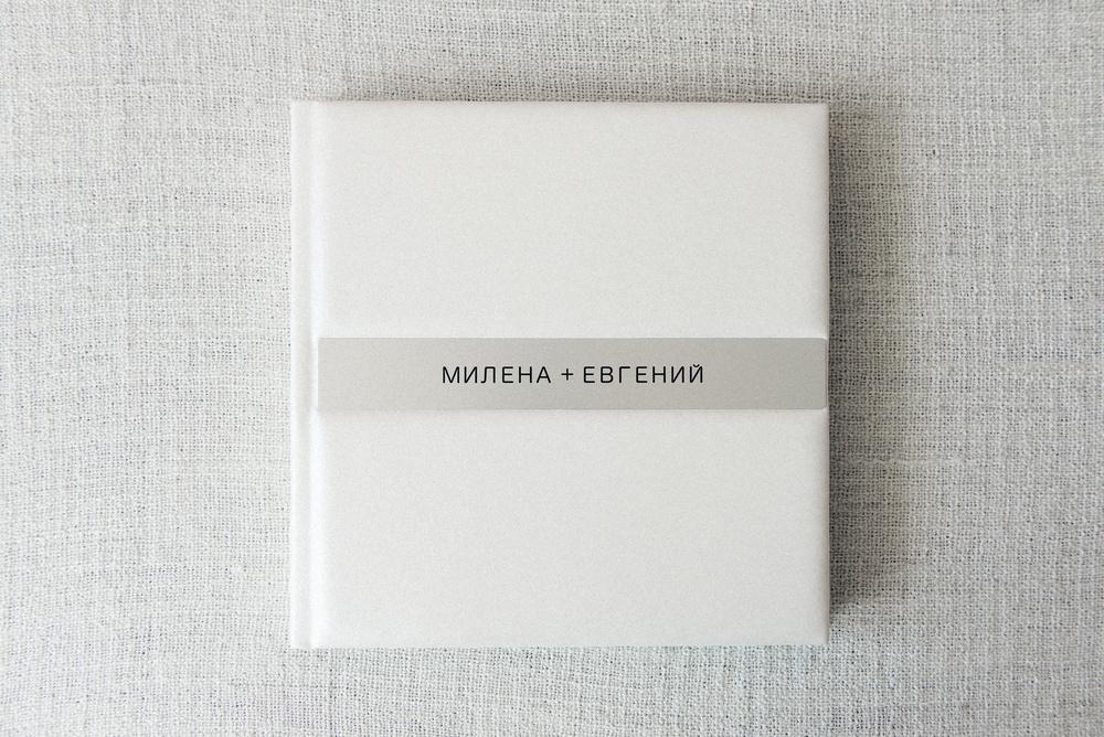 Для Милены и Евгения