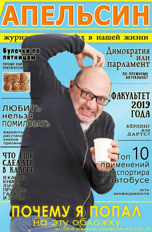 Журнал Апельсин