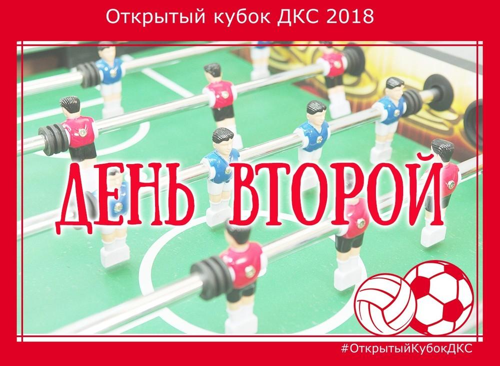 Кубок ДКС