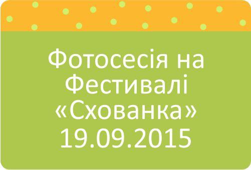 фестиваль