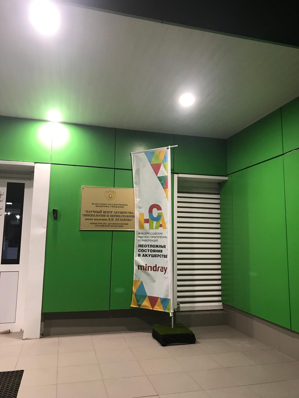 рекламный флаг виндер парус бриз