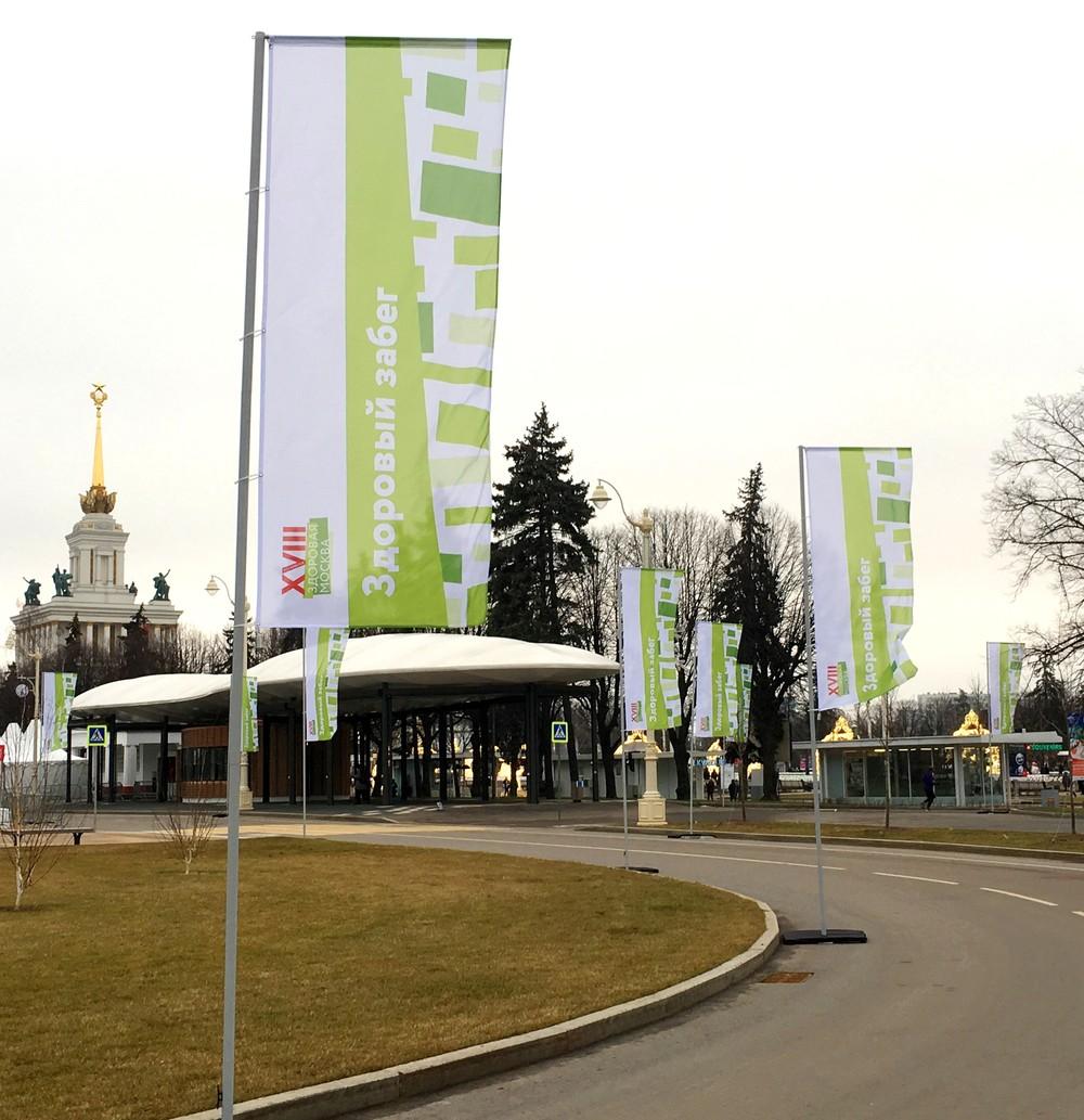 рекламные флаги для соревнований