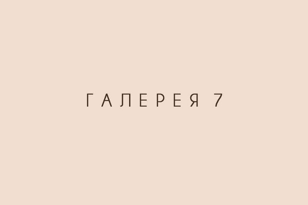 Галерея 7