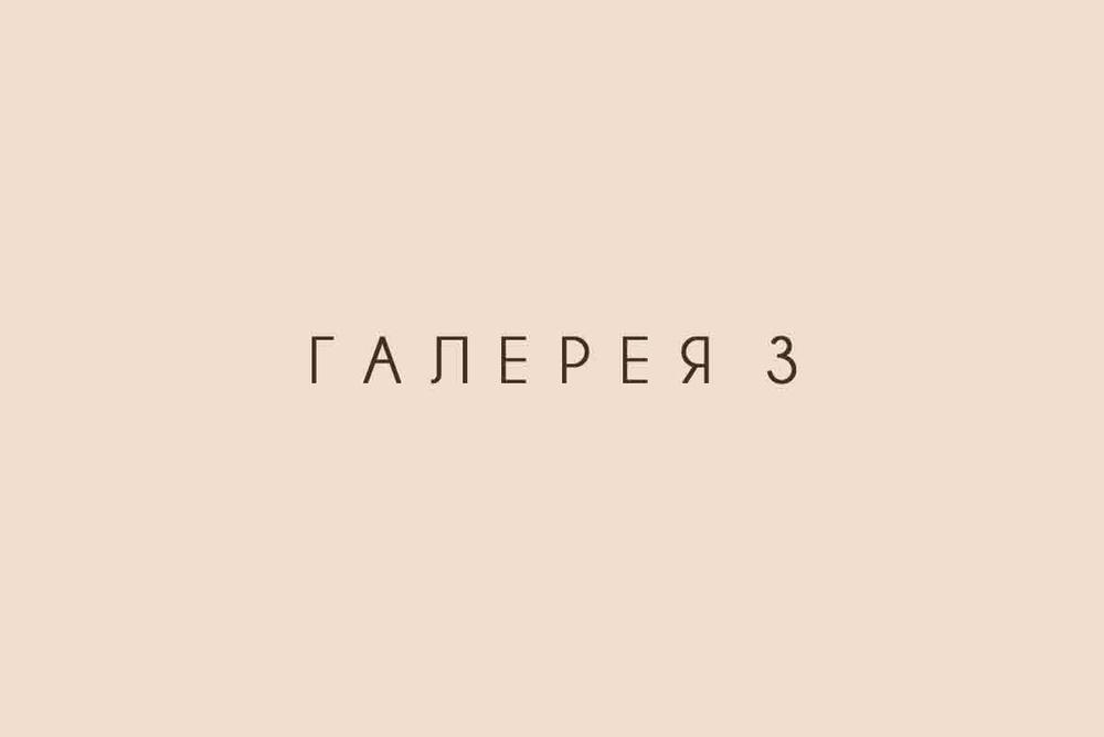 Галерея 3