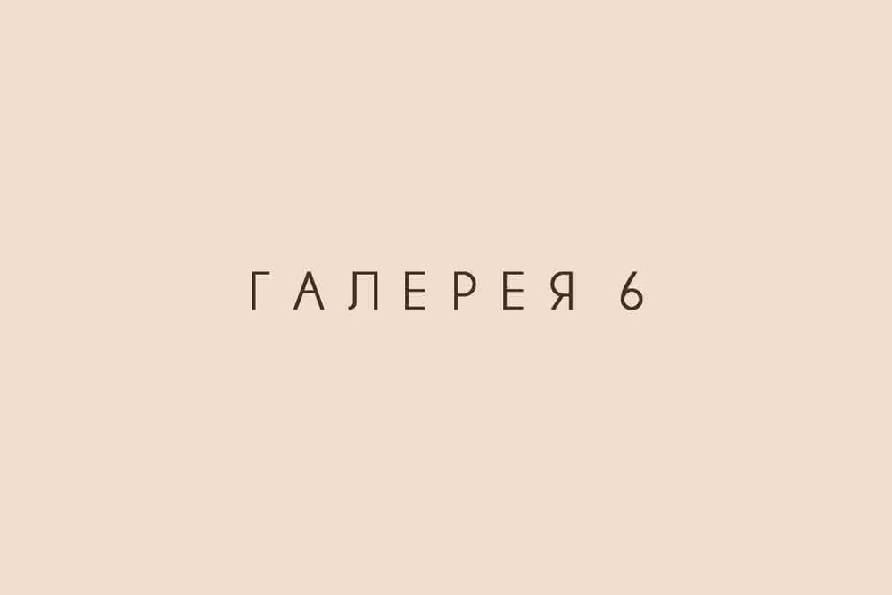 Галерея 6