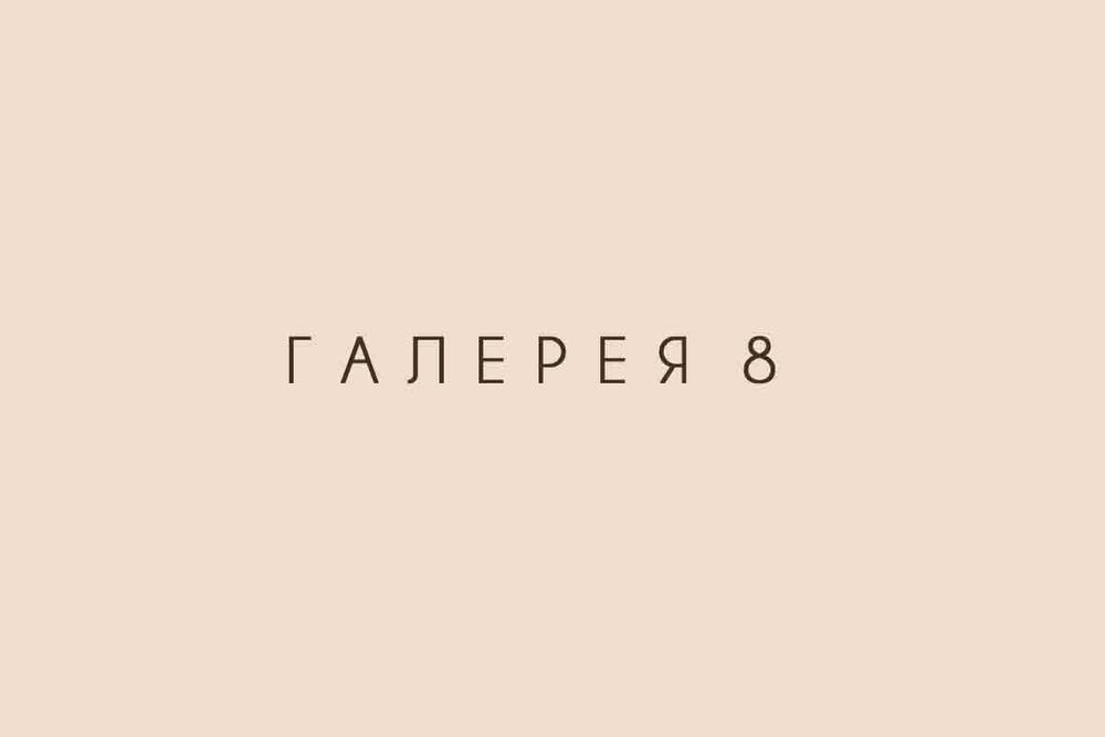 Галерея 8