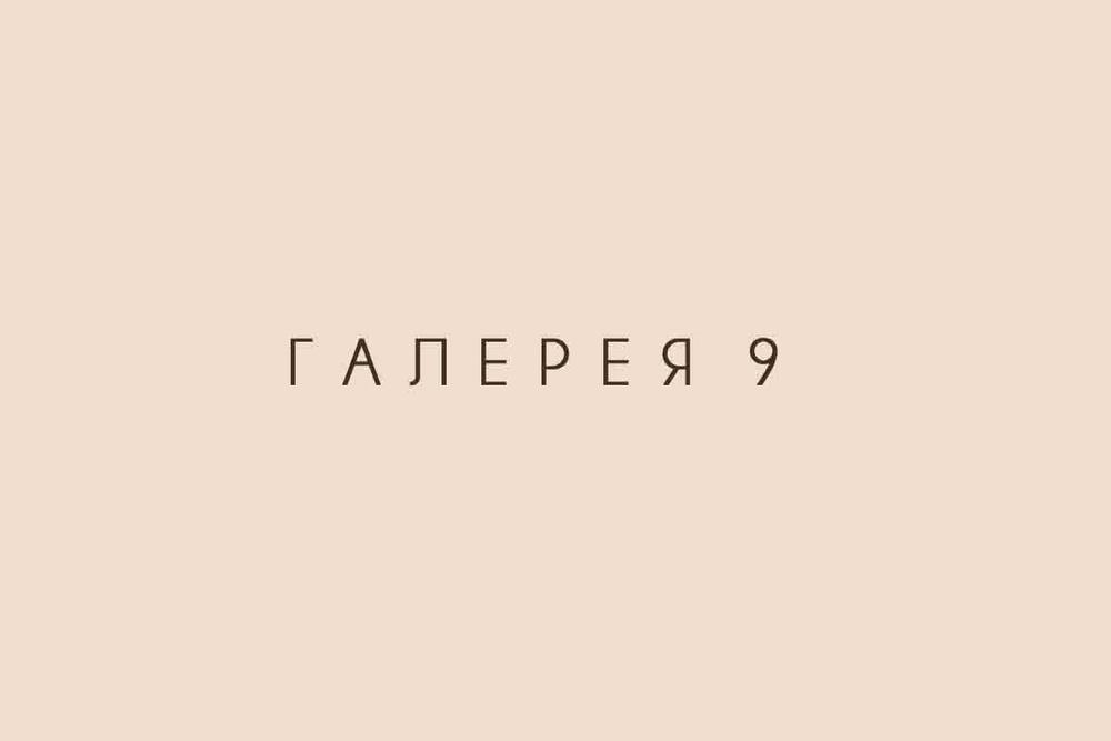 Галерея 9