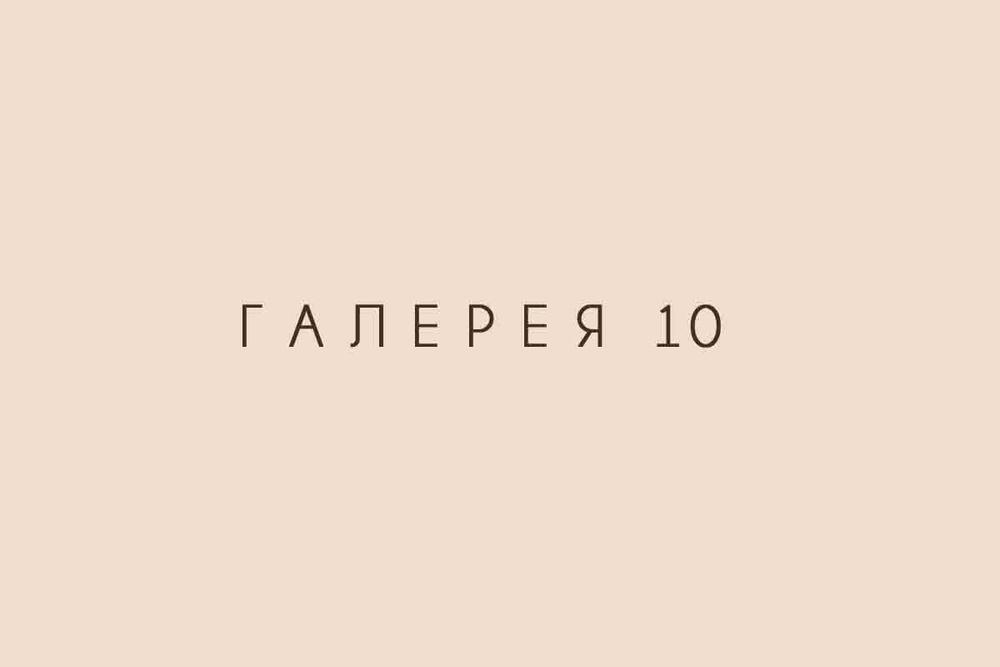 Галерея 10