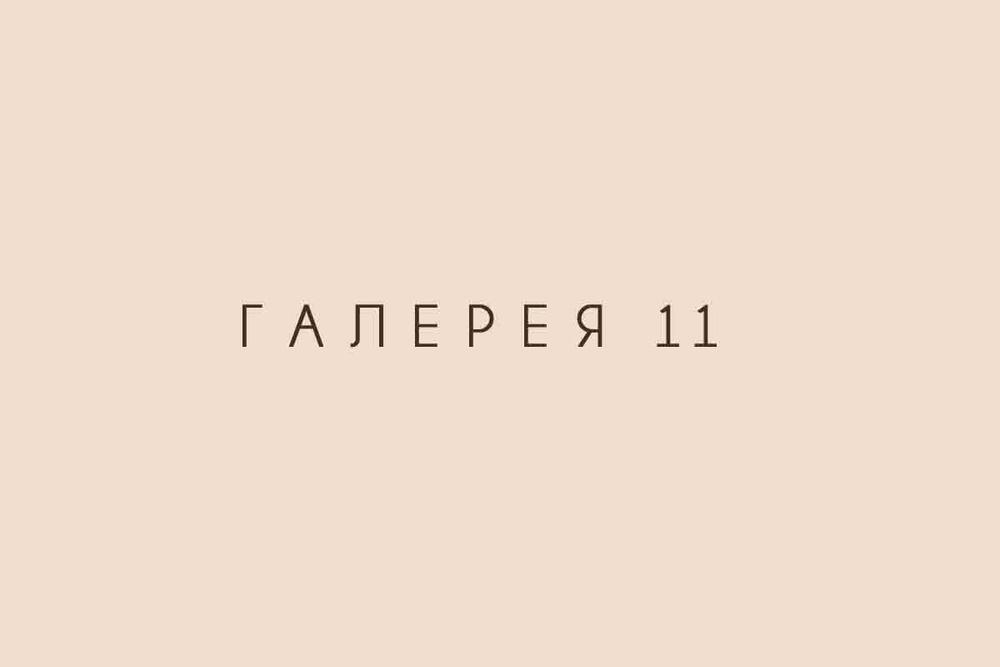 Галерея 11