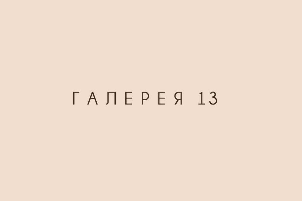 Галерея 13