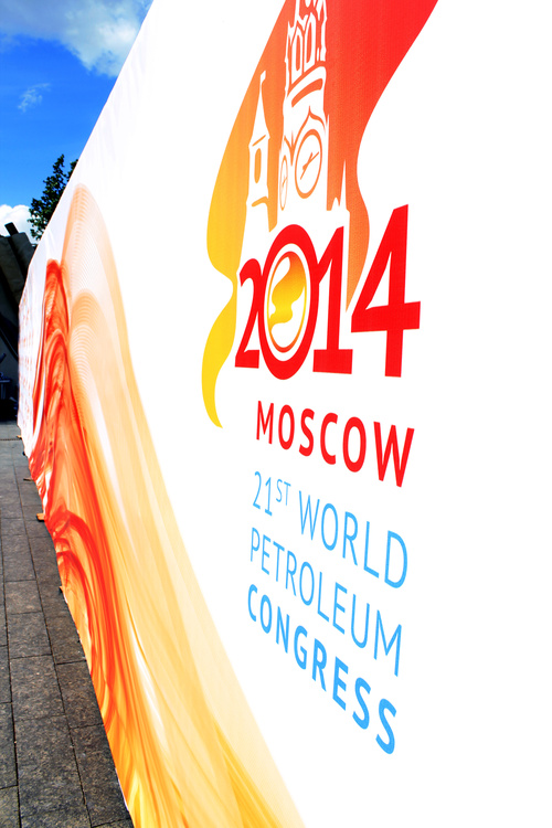 Нефтяной конгресс в парке Музеон