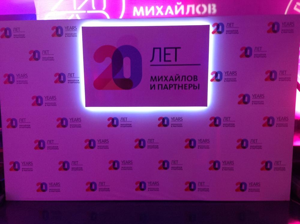 20 лет компании МиП