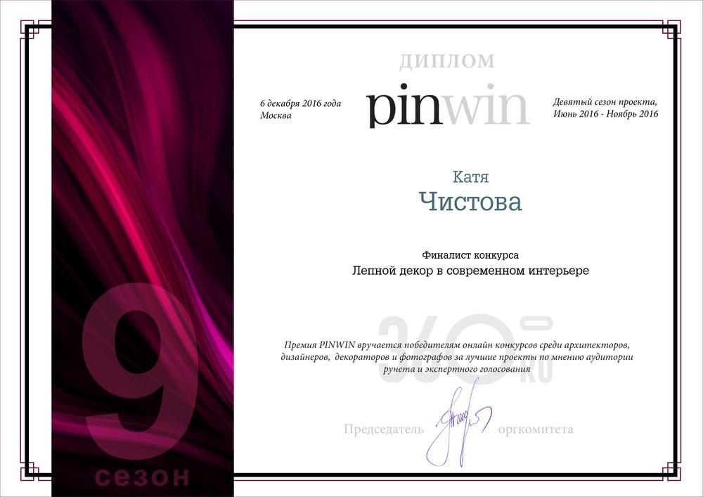 Конкурс для дизайнеров и архитекторов PinWin