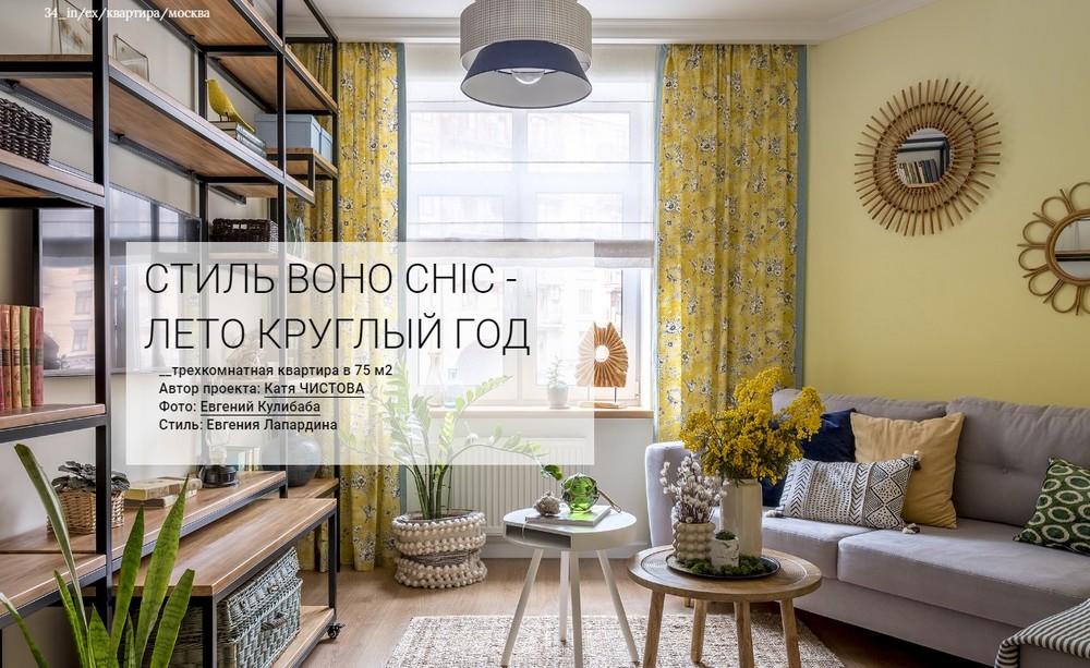 In/Ex, август 2019: квартира в стиле Boho Chic
