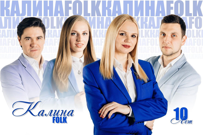 Калина FOLK | Афиша