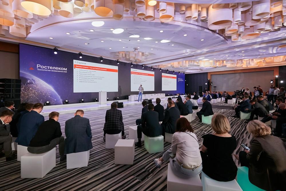 Конференции/Мероприятия - РОСТЕЛЕКОМ. Сочи. 2021