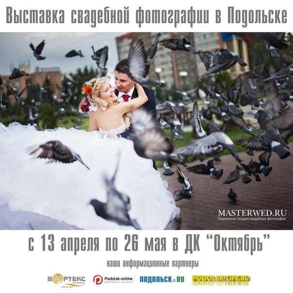 Выставка свадебной фотографии в Подольске!