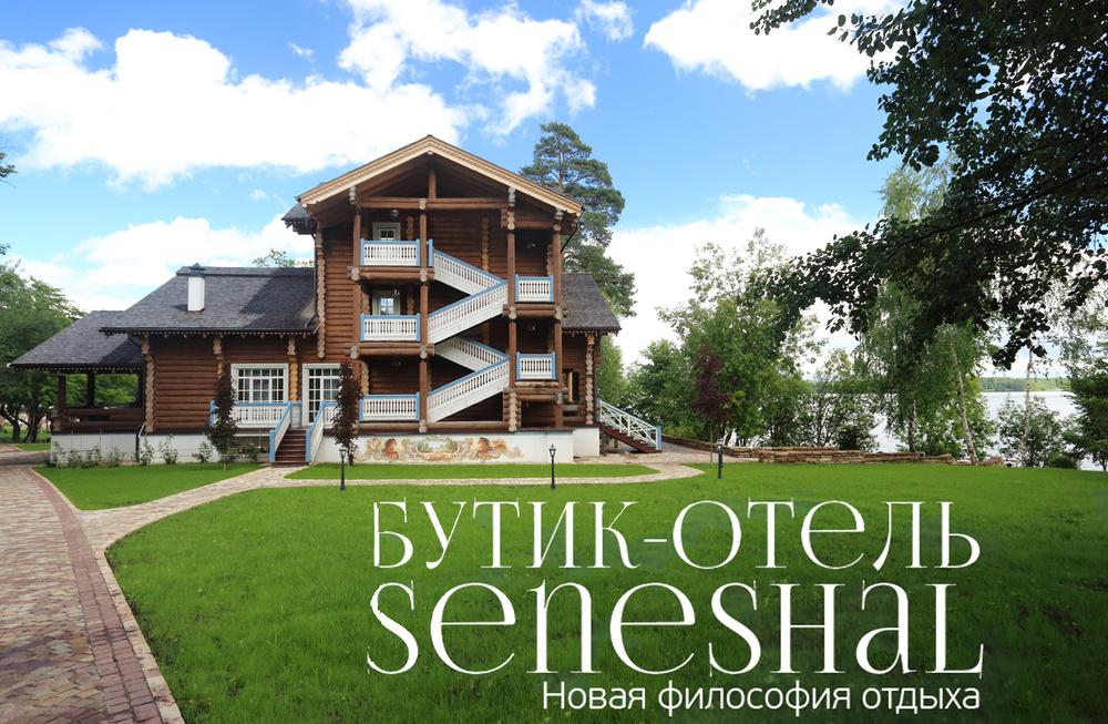 Hotel Seneshal