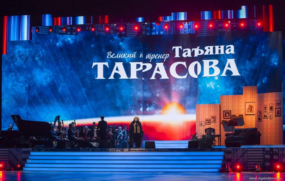 Татьяна Тарасова 7:0