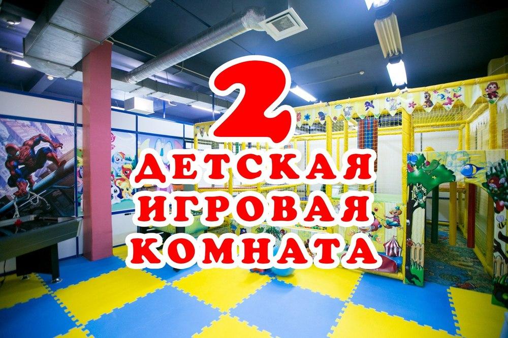 Игровая комната Орехово-Зуево, ТЦ Морозовский
