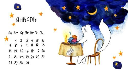 Календарь 2019. Пряжа и кот