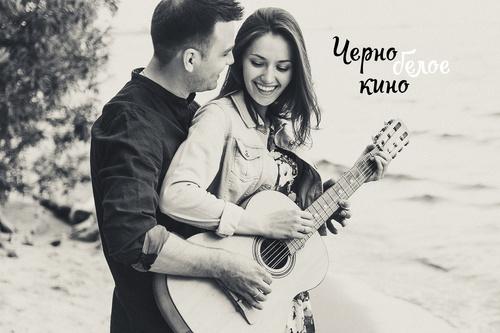 Иван и Вика (ч/б кино)