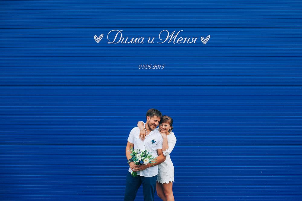 Дима и Женя