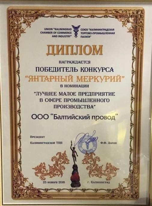 Диплом ТПП Янтарный Меркурий 2018