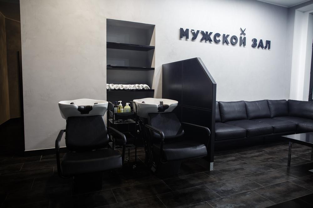 Парикмахерская Мужской Зал