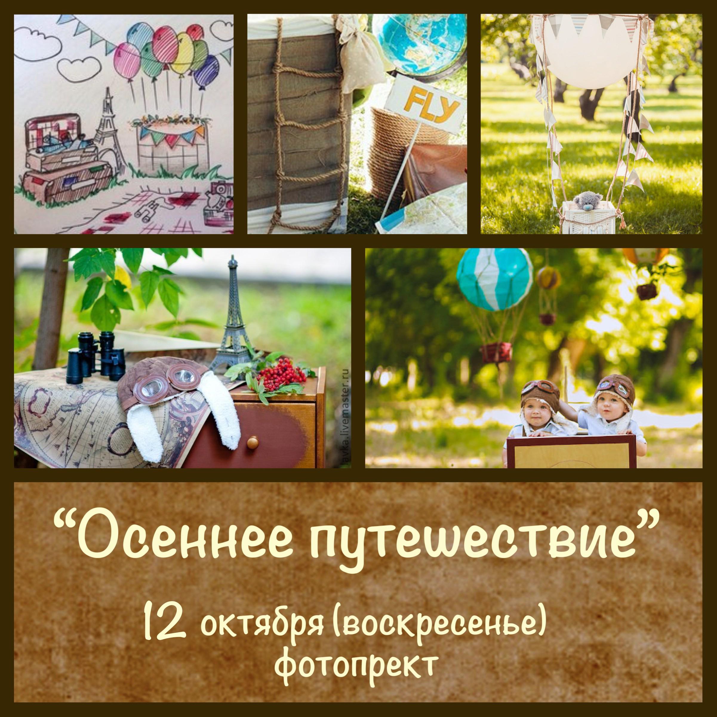 """Новый фотопроект """"Осеннее путешествие"""", 12 октября!"""