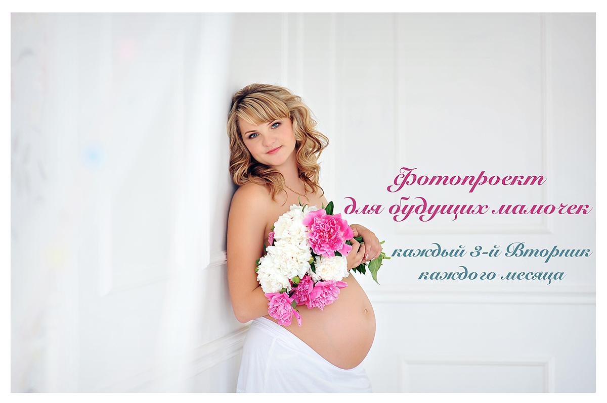 Внимание!!! Новый фотопроект для беременных!