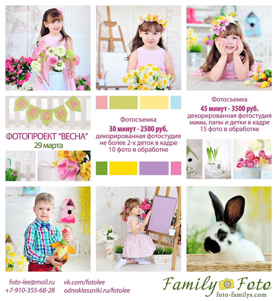 """Приглашаем деток и целые семьи на самый яркий, воздушный и ароматно цветущий фотопроект """"ВЕСНА"""""""