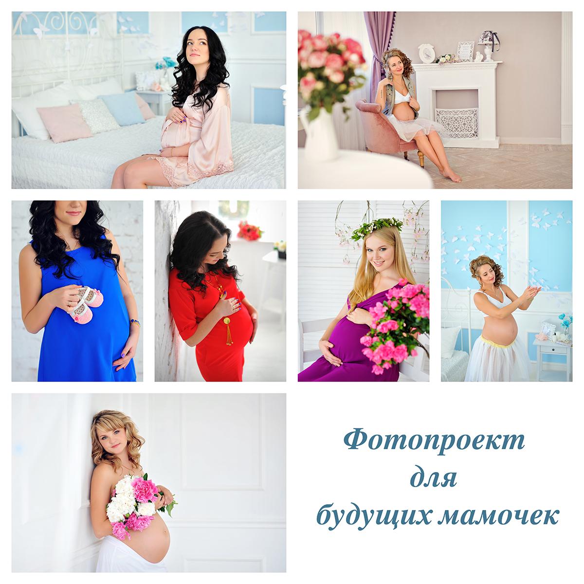 Следующая дата фотопроекта для будущих мамочек - 21 июля.