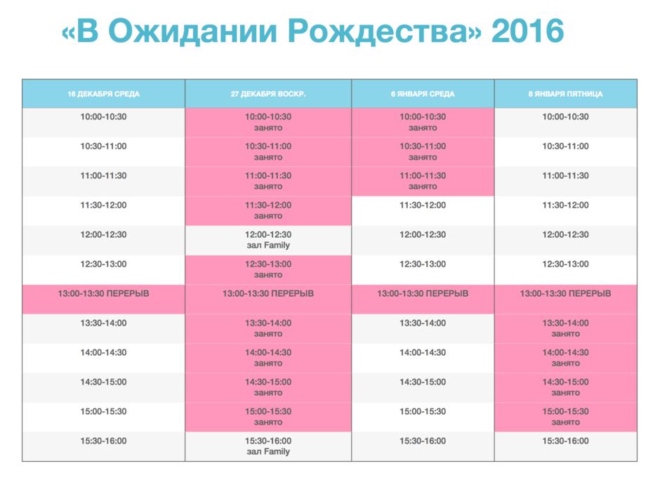 """Открыта запись на фотопроект """"В ожидании Рождества"""" 2016"""