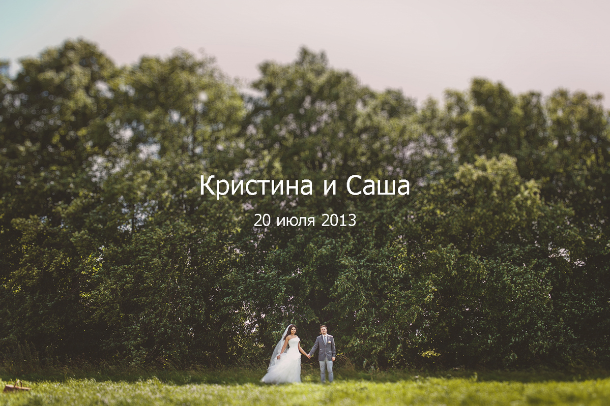 Кристина и Саша