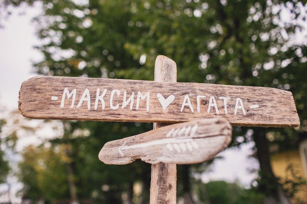 Агата и Максим