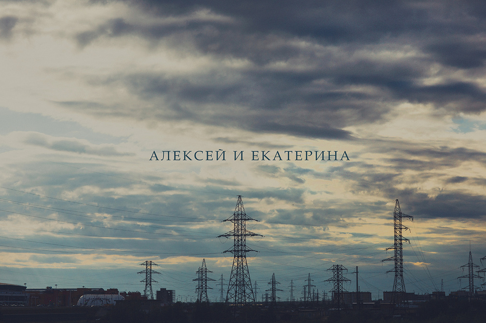 Катя и Алексей