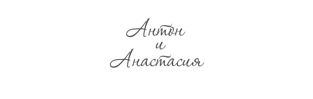 Антон и Анастасия