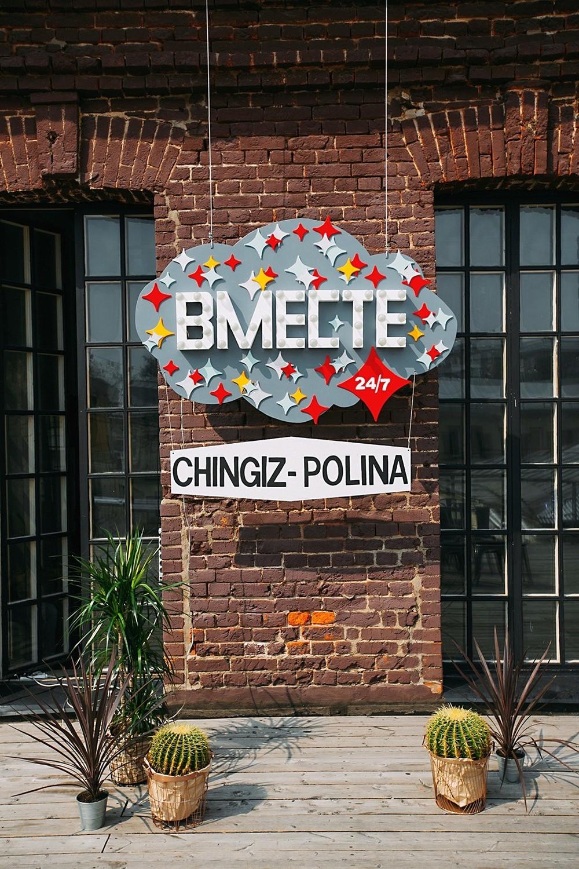 Чингиз и Полина. Казино