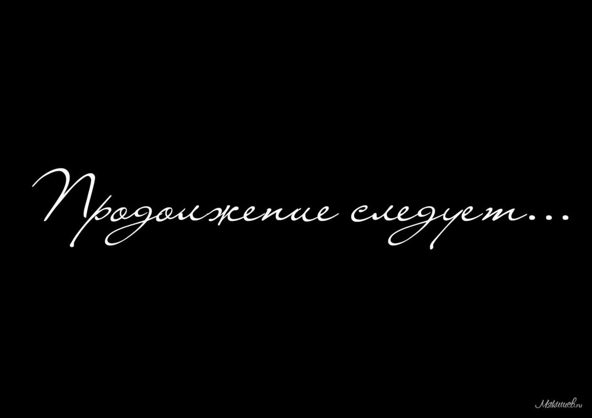 Вероника и Сергей. Предложение