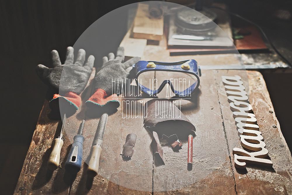 Урок по созданию надписей из дерева своими руками!