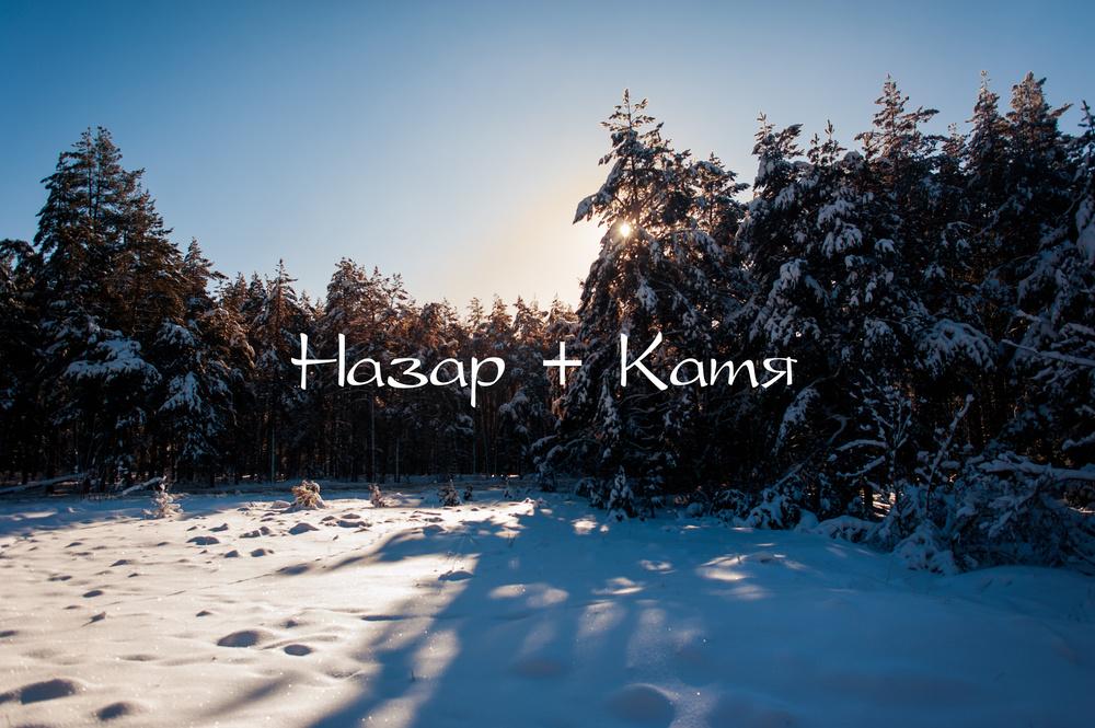 Назар + Катя