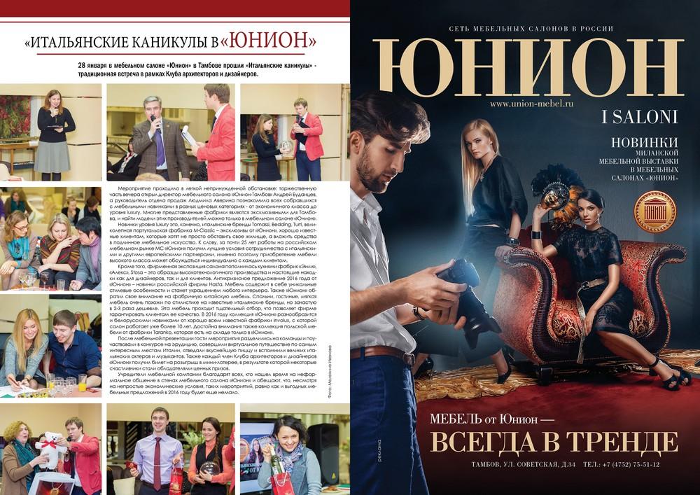NEWSTYLE №1 Март-май 2016