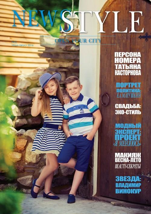 NEWSTYLE №2 Июнь-август 2016