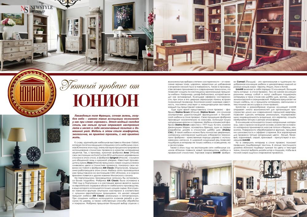 NEWSTYLE №3 Сентябрь-ноябрь 2016