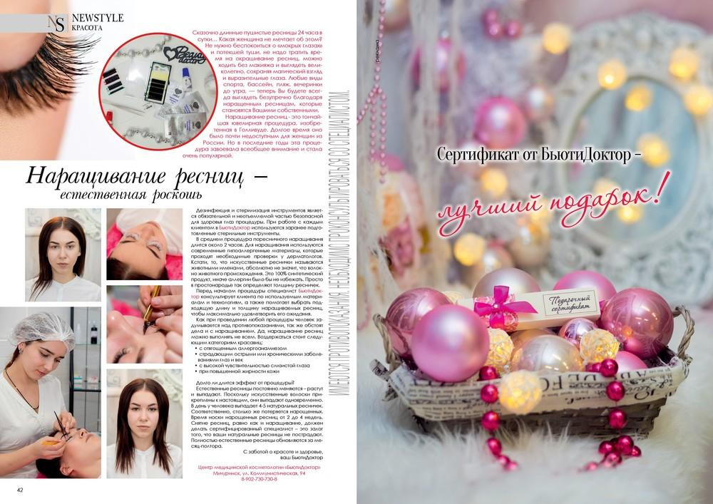 NEWSTYLE №4 Декабрь-февраль 2016-2017