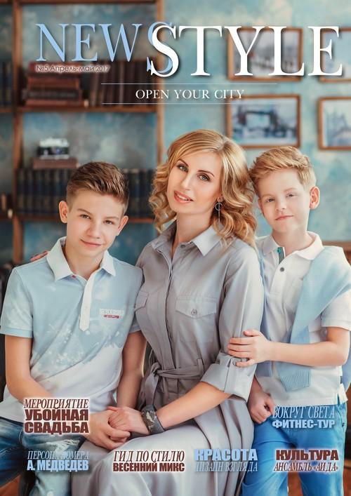 NEWSTYLE №5 апрель май 2017